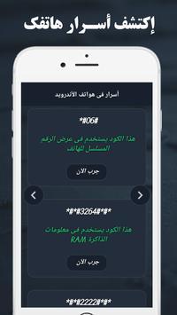 أسرار هاتفك المحمول screenshot 23