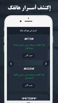 أسرار هاتفك المحمول screenshot 2
