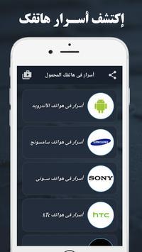 أسرار هاتفك المحمول screenshot 8