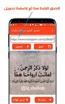 تحميل الصور من الانستقرام apk screenshot