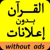 القرأن الكريم - عبد الرحمن الجريذي - بدون إعلانات icon