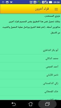 القرأن الكريم - عبد الرحمن الجريذي - بدون إعلانات screenshot 13