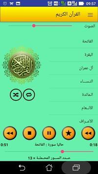 القرأن الكريم - عبد الرحمن الجريذي - بدون إعلانات screenshot 8