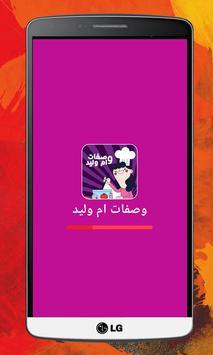 وصفات ام وليد poster