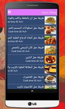 وصفات ام وليد apk screenshot