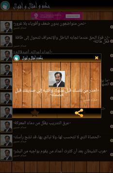 أمثال و حكم لعظماء التاريخ screenshot 11