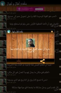 أمثال و حكم لعظماء التاريخ screenshot 13