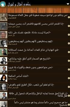 أمثال و حكم لعظماء التاريخ screenshot 22