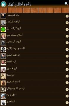 أمثال و حكم لعظماء التاريخ screenshot 4