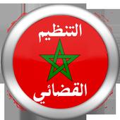 التنظيم القضائي للملكة 2015 icon