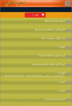 التنظيم القضائي للملكة 2015 apk screenshot