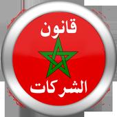 قانون الشركات المغربي icon