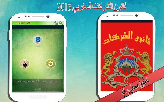 قانون الشركات المغربي poster