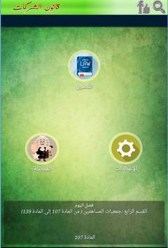 قانون الشركات المغربي apk screenshot