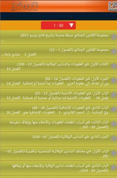 القانون الجنائي screenshot 10