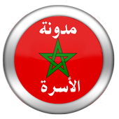 مدونة الأسرة المغربية 2015 icon