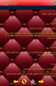 مدونة الأسرة المغربية 2015 apk screenshot
