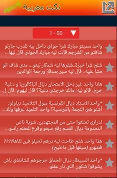 نكت مغربية جديدة مجنونة 2016 screenshot 14