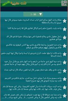 نكت مغربية بالدارجة 2016 screenshot 4