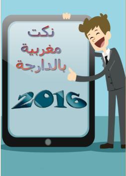 نكت مغربية بالدارجة 2016 screenshot 8