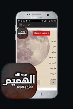 البوم بابل وسومر - عبد الله الهميم poster