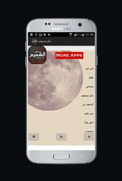 البوم بابل وسومر - عبد الله الهميم screenshot 1