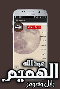 البوم بابل وسومر - عبد الله الهميم screenshot 2