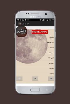 البوم بابل وسومر - عبد الله الهميم screenshot 3