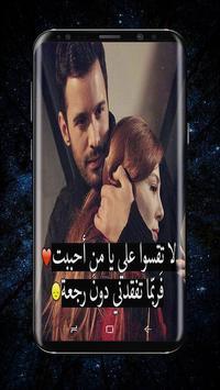 شوقي اليك poster