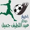 دوري عبد اللطيف جميل(الدوري السعودي) أيقونة