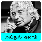 Abdul Kalam Quotes Wallpapers icon