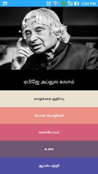 Abdul Kalam Quotes Wallpapers screenshot 3