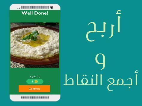 خمن المأكولات السورية screenshot 7