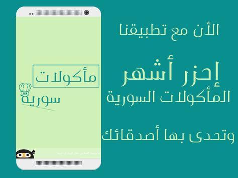 خمن المأكولات السورية poster