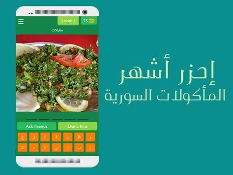 خمن المأكولات السورية screenshot 2