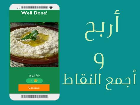 خمن المأكولات السورية screenshot 3