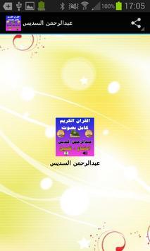 ... محمد البراك القرآن كامل Mp3 apk screenshot ...