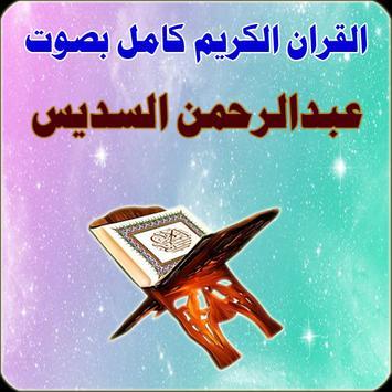 سورة فاطر