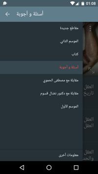 العقل زينة apk screenshot