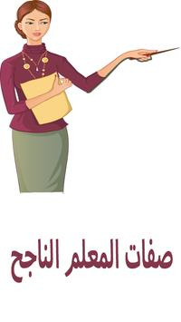 صفات المعلم الناجح poster
