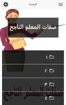 صفات المعلم الناجح screenshot 1