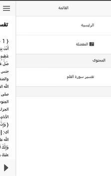 تفسير سورة القلم screenshot 3