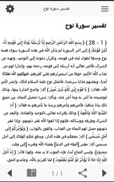 تفسير سورة نوح screenshot 3
