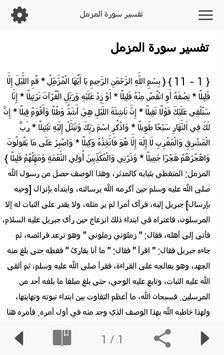 تفسير سورة المزمل screenshot 3