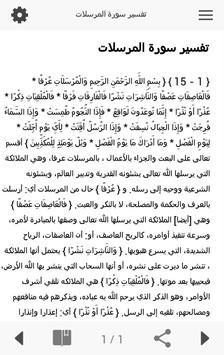 تفسير سورة المرسلات screenshot 3