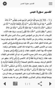 تفسير سورة عبس screenshot 2