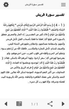 تفسير سورة قريش screenshot 3