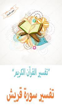 تفسير سورة قريش poster