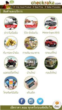 เช็คราคา CheckRaka.com poster