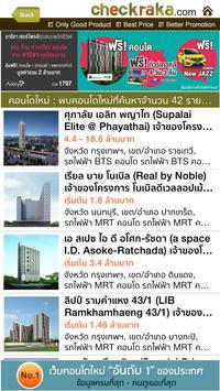 เช็คราคา CheckRaka.com apk screenshot